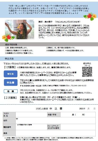 【開催終了】令和3年度 ジョイフル体験講座 フラダンス教室_d0165682_16343734.jpg