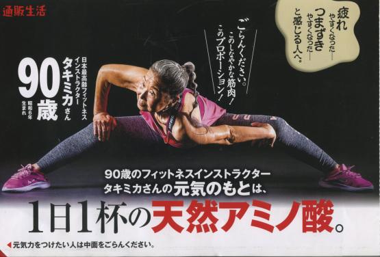 素敵な90歳のインストラクター、タキミカ☆_e0295926_09541545.jpg