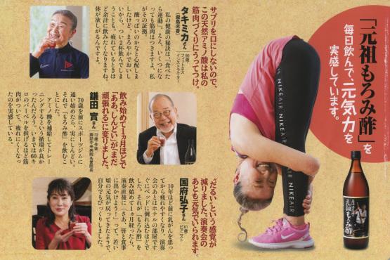 素敵な90歳のインストラクター、タキミカ☆_e0295926_09542968.jpg