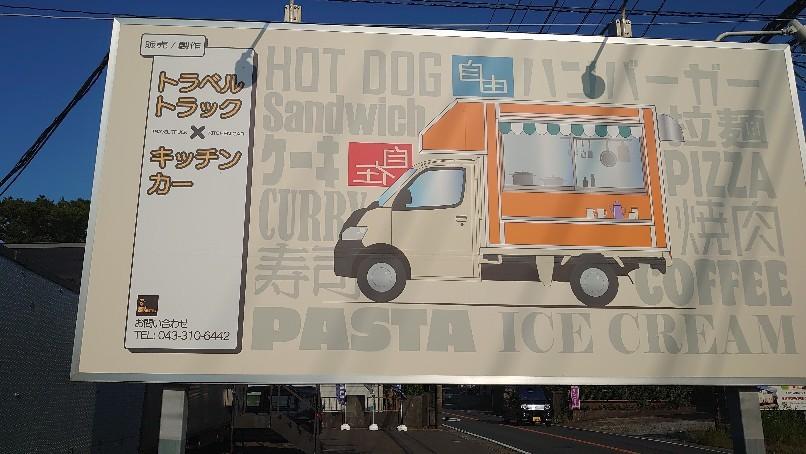 キッチンカーの製造工場見学  千葉県佐倉市_b0237229_19305452.jpg