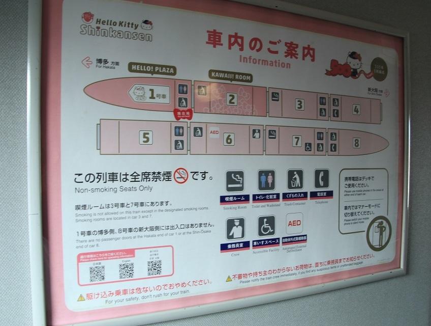 500系 ハローキティに乗る旅 山陽新幹線_d0202264_10031781.jpg
