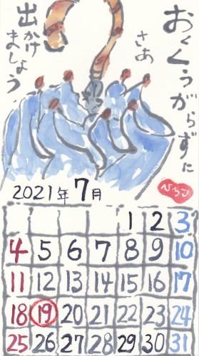 古川 2021年7月 傘_b0124466_09344556.jpg