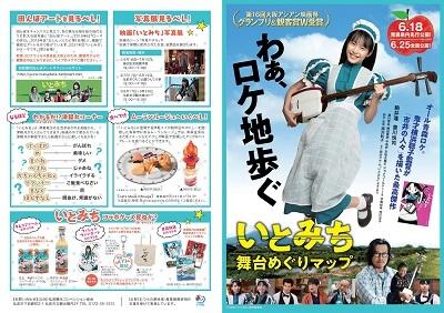 オール津軽ロケ映画「いとみち」、いよいよ公開へ!_d0131668_14082210.jpg