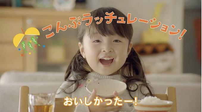 【ふじっ子塩こんぶ CMソング歌唱】_c0112672_08034505.jpeg