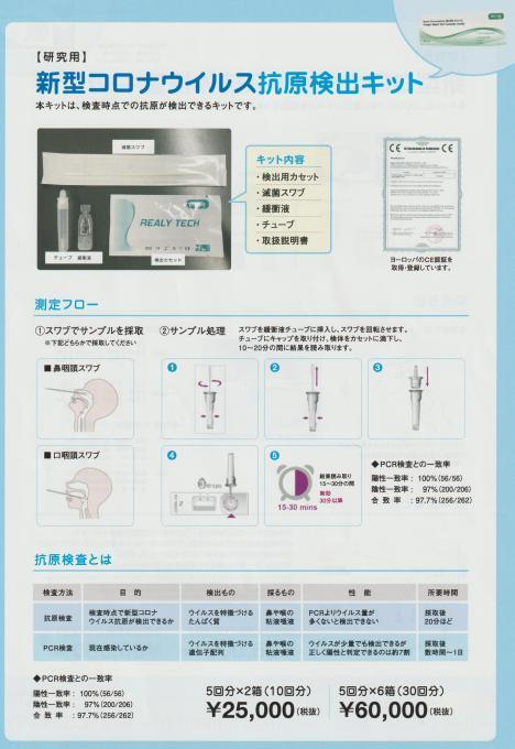 新型コロナウイルスの検査キットの販売開始致しました。_f0170778_15214054.jpg