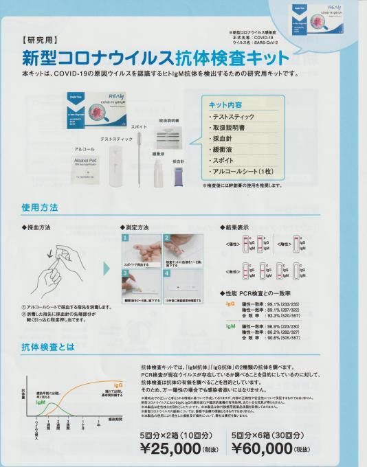 新型コロナウイルスの検査キットの販売開始致しました。_f0170778_15222598.jpg