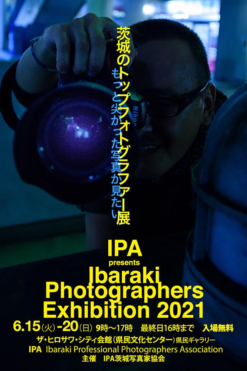 IPA 茨城写真家協会の2021年の写真展は、2021年6月15日~20日に開催です_d0163199_02295475.jpg