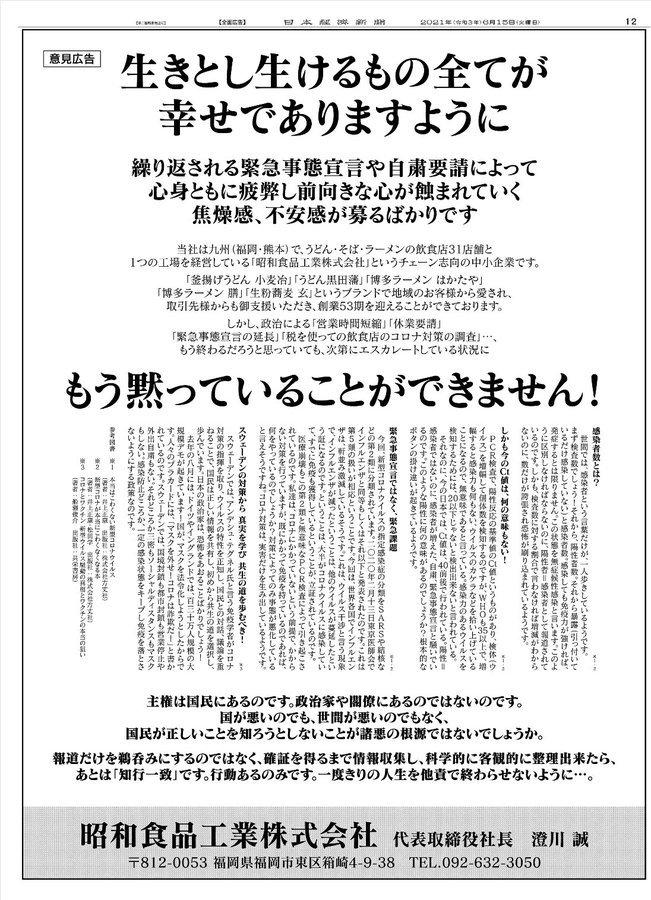 【超ド級:コロナ最新情報】日本での大量虐殺!WHOねつ造のパンデミック告発映画製作中!10年前アフリカで赤十字がワクチンを打って殺した「エボラの真相」!エボラやエイズ、ポリオもウイルスはなかった!_e0069900_22373719.jpg