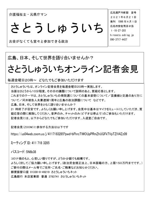 広島瀬戸内新聞2021年夏号_e0094315_21444366.jpg