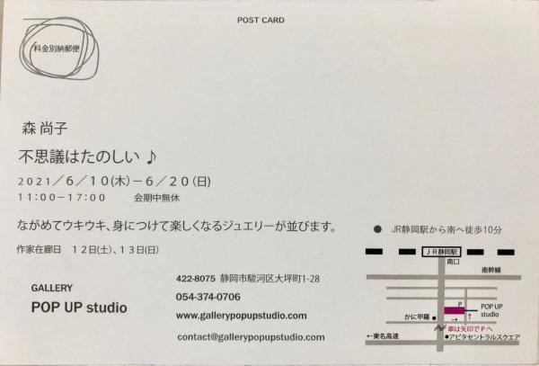 展示会のご案内〜GALLERY POP UP studio〜_e0095418_10272997.jpg