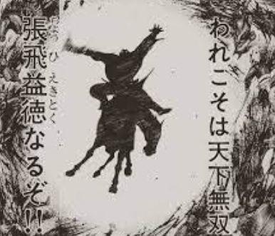 三国志覇道 新UR×2 覚醒SSR×2 - 20年後の斬鉄剣