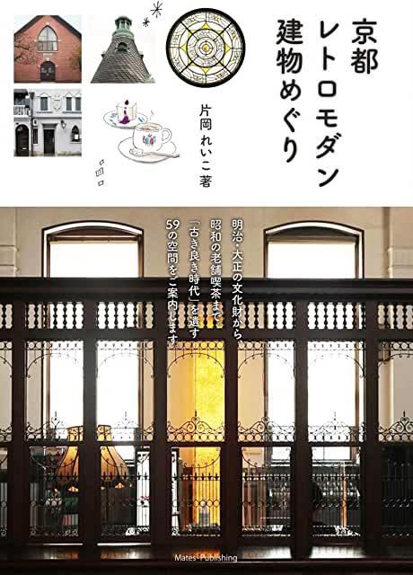 拙著『京都レトロモダン建物めぐり』が京都新聞に紹介されました。_b0182223_12572459.jpg