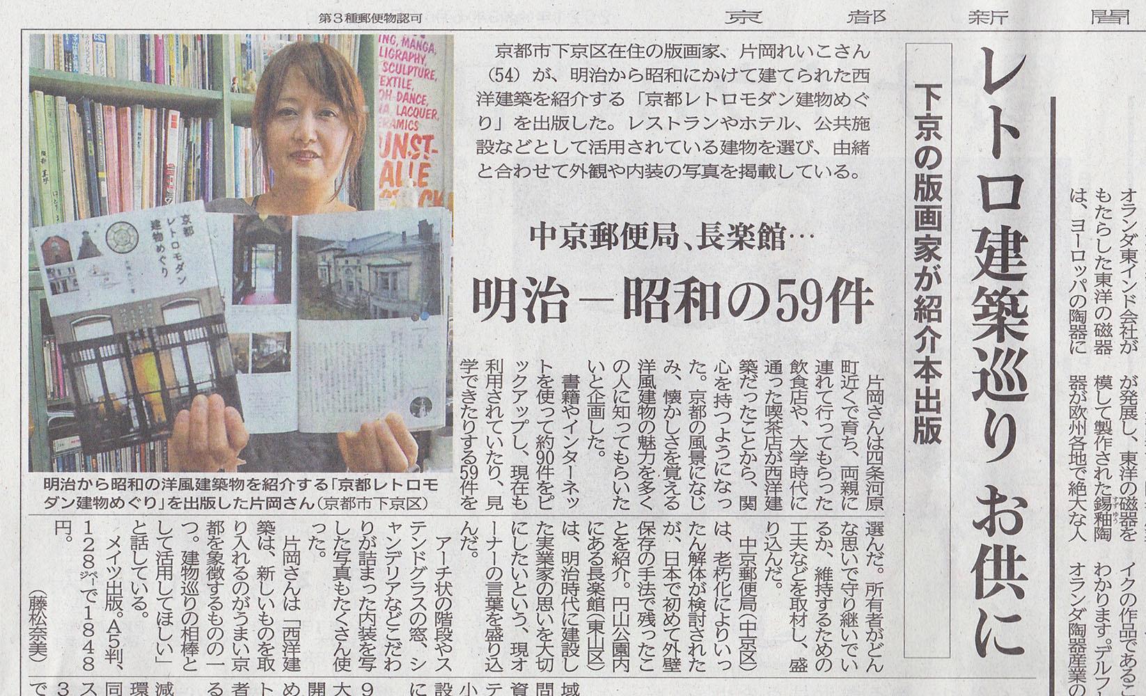 拙著『京都レトロモダン建物めぐり』が京都新聞に紹介されました。_b0182223_13044609.jpg