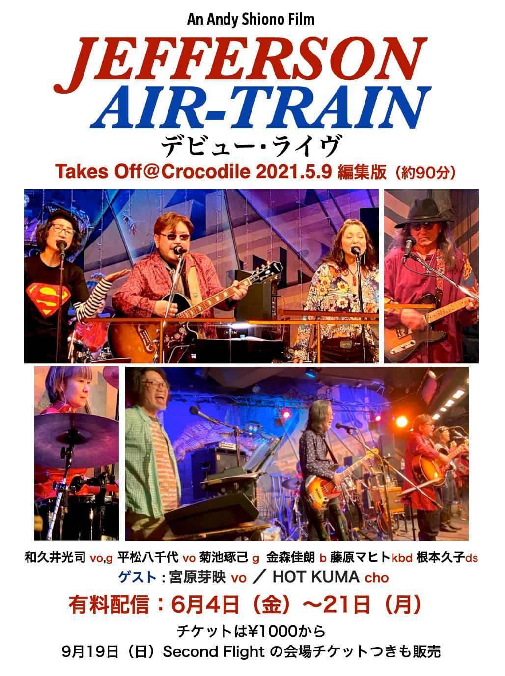 JEFFERSON AIR-TRAIN_b0185236_10495293.jpg