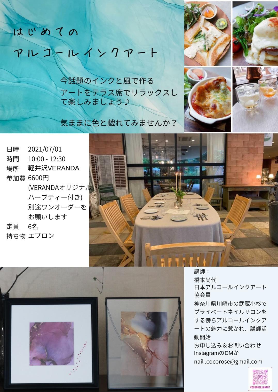 *お知らせ* はじめてのアルコールインクアートWS@軽井沢ベランダ_f0236260_16230741.jpg