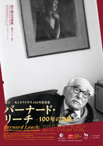 益子×セントアイヴス100年祭_d0101562_15202481.jpg