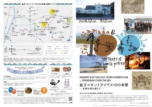 益子×セントアイヴス100年祭_d0101562_15211051.jpg