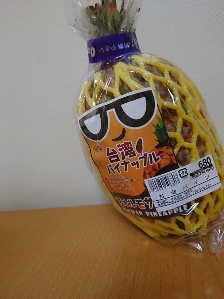 またしても台湾パイナップル_a0395883_08125530.jpg