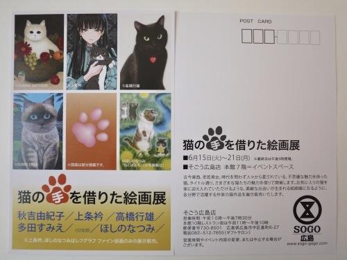 昨日から広島そごう店で、猫の手を借りた絵画展 が始まりました❗️_b0236186_09282747.jpeg