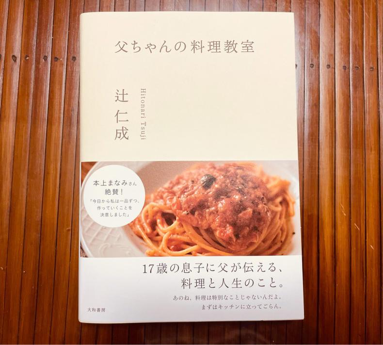 作家が書いた絶品料理本_f0378589_21433773.jpg