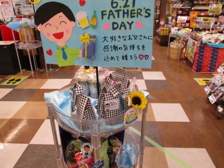 もうすぐ「父の日」! 昨年の売場大賞のエントリーを御紹介しますpart3  #売場大賞 #スーパーマーケット #全国の取組み_f0070004_11143939.jpg