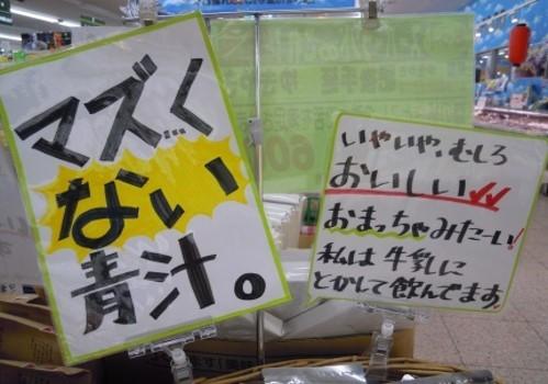 「コト販売」について… #コトPOP #モノPOP #つぶやきPOP #日本コトPOPマイスター協会_f0070004_15133219.jpg