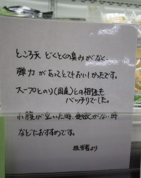 「コト販売」について… #コトPOP #モノPOP #つぶやきPOP #日本コトPOPマイスター協会_f0070004_15133223.png