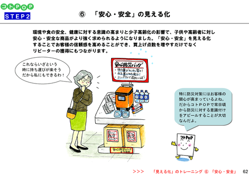 「コト販売」について… #コトPOP #モノPOP #つぶやきPOP #日本コトPOPマイスター協会_f0070004_16051849.png