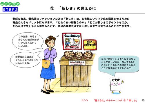「コト販売」について… #コトPOP #モノPOP #つぶやきPOP #日本コトPOPマイスター協会_f0070004_16051851.png