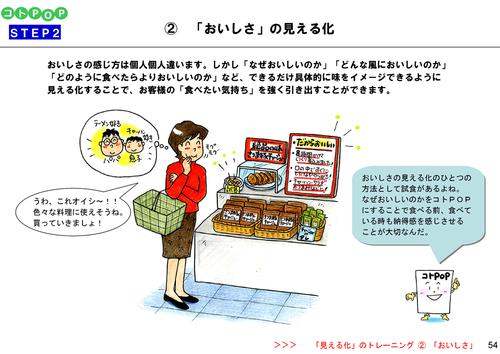 「コト販売」について… #コトPOP #モノPOP #つぶやきPOP #日本コトPOPマイスター協会_f0070004_16051887.png