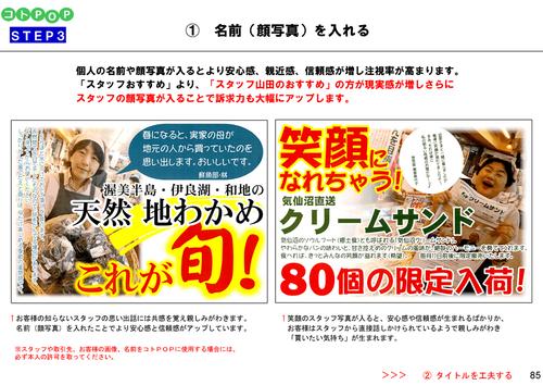 「コト販売」について… #コトPOP #モノPOP #つぶやきPOP #日本コトPOPマイスター協会_f0070004_16142814.png