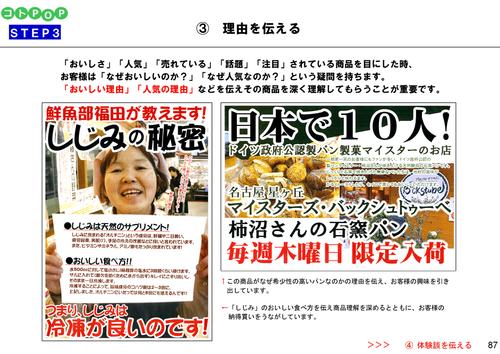 「コト販売」について… #コトPOP #モノPOP #つぶやきPOP #日本コトPOPマイスター協会_f0070004_16143167.png