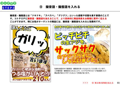 「コト販売」について… #コトPOP #モノPOP #つぶやきPOP #日本コトPOPマイスター協会_f0070004_16143319.png