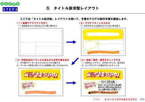 「コト販売」について… #コトPOP #モノPOP #つぶやきPOP #日本コトPOPマイスター協会_f0070004_16143630.png