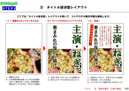 「コト販売」について… #コトPOP #モノPOP #つぶやきPOP #日本コトPOPマイスター協会_f0070004_16151024.png