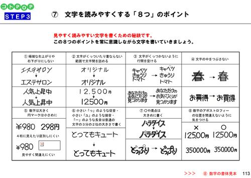 「コト販売」について… #コトPOP #モノPOP #つぶやきPOP #日本コトPOPマイスター協会_f0070004_16151495.png