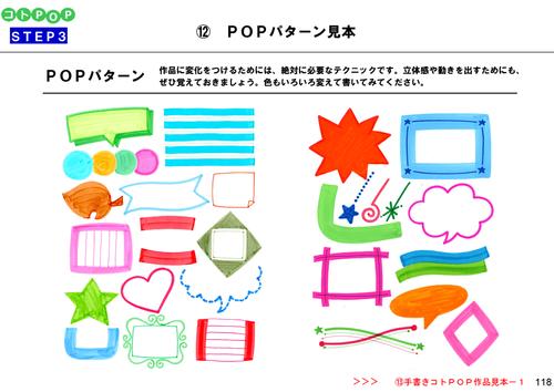 「コト販売」について… #コトPOP #モノPOP #つぶやきPOP #日本コトPOPマイスター協会_f0070004_16160046.png