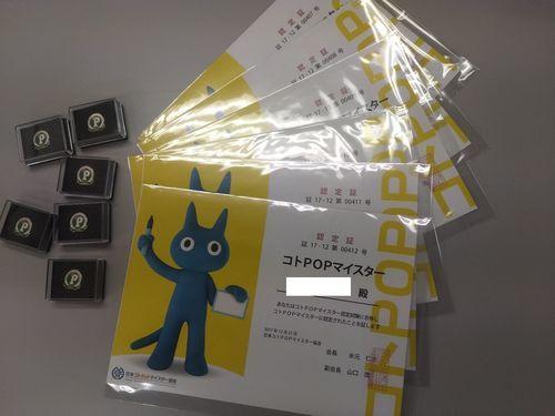 「コト販売」について… #コトPOP #モノPOP #つぶやきPOP #日本コトPOPマイスター協会_f0070004_16224351.jpg