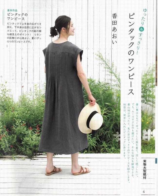「ピンタックのワンピース」NHKすてきにハンドメイド_d0156706_15144748.jpg
