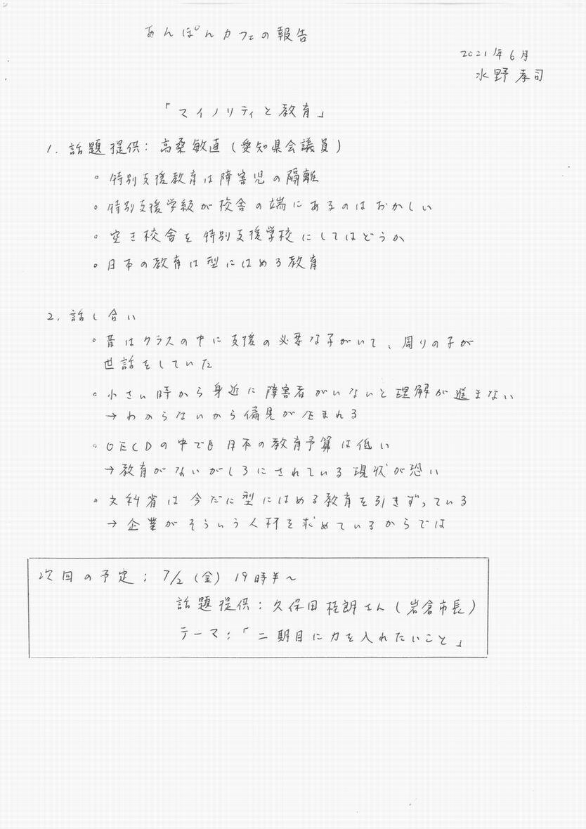 7/2(金)第63回あんぽんカフェ_b0151508_17065821.jpg