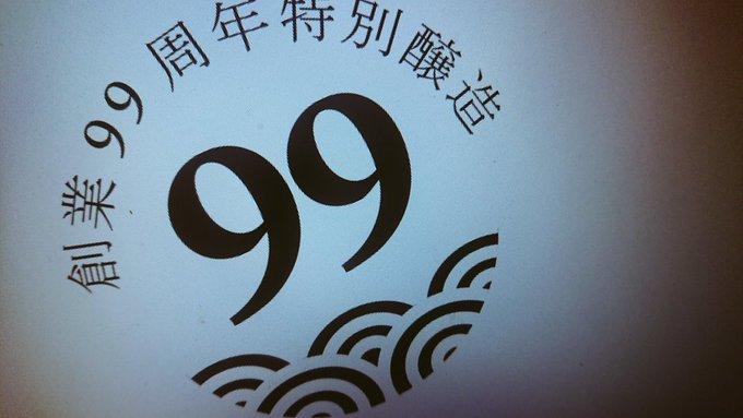 今日は臨時休業っていう事と、福岡酒「若波」が、えらいこっちゃ!_d0367608_09363499.jpg