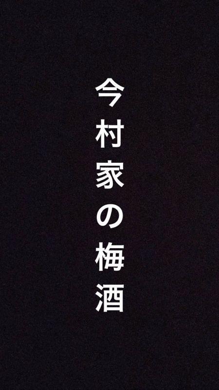 大黒正宗夏酒「酒草子 ~夏は夜~」6/26(土)10時半~店頭販売開始_d0367608_15042283.jpg