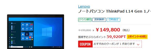レノボのThinkPadノートPC 定価20万円→ 実質3.7万円で買う方法_d0262326_18003762.png