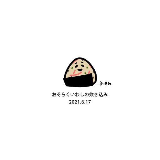 【おにぎり記録帳2021】No.489_c0327737_11423765.jpg