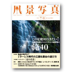 『風景写真』《2021年7-8月号》は6月21日(月)発売開始!_c0142549_13591891.jpg