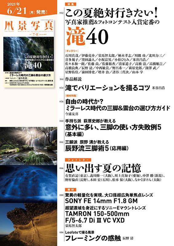 『風景写真』《2021年7-8月号》は6月21日(月)発売開始!_c0142549_14004629.jpg