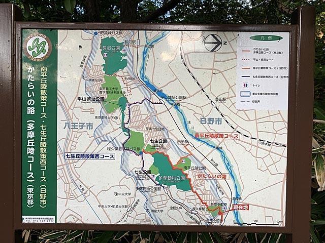 高幡不動尊境内散策コースから、かたらいの路多摩丘陵コースへ。_e0133780_20561968.jpg