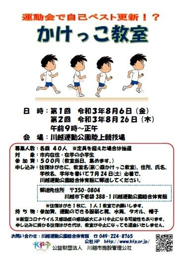 【8/26(木)は中止します】令和3年度 かけっこ教室_d0165682_11141534.jpg
