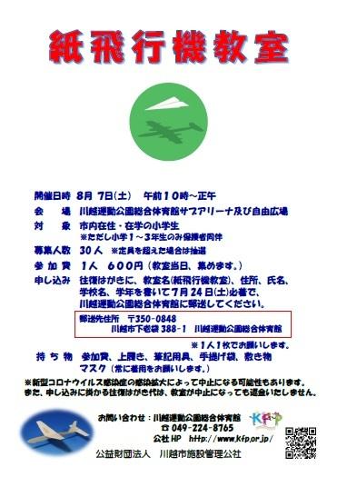 【開催終了】令和3年度 紙飛行機教室_d0165682_11373414.jpg