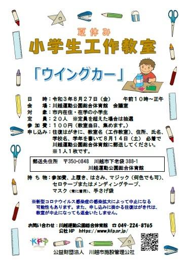 【中止】令和3年度 夏休み小学生工作教室「ウィングカー」_d0165682_13341323.jpg